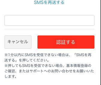 SMSを利用した二段階認証