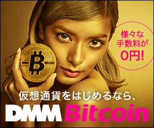 DMM Bitcoinのバナー