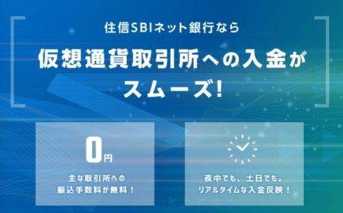 住信SBIネット銀行のサイト
