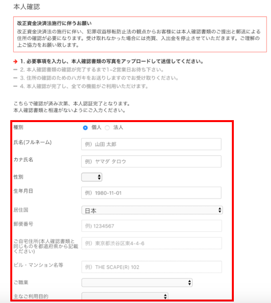 Coincheck(コインチェック) 登録