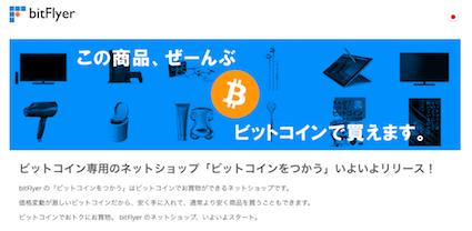 ビットコインが使える オンラインしょっぷ