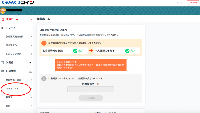 二段階認証登録画面