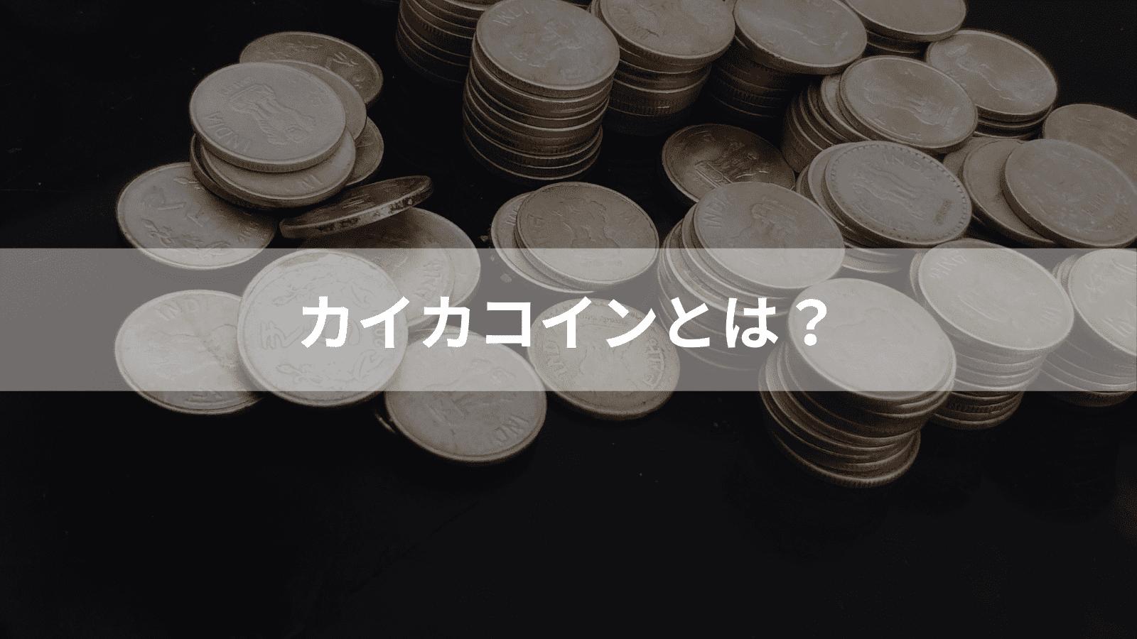 カイカ(Caica/CICC)コインとは?