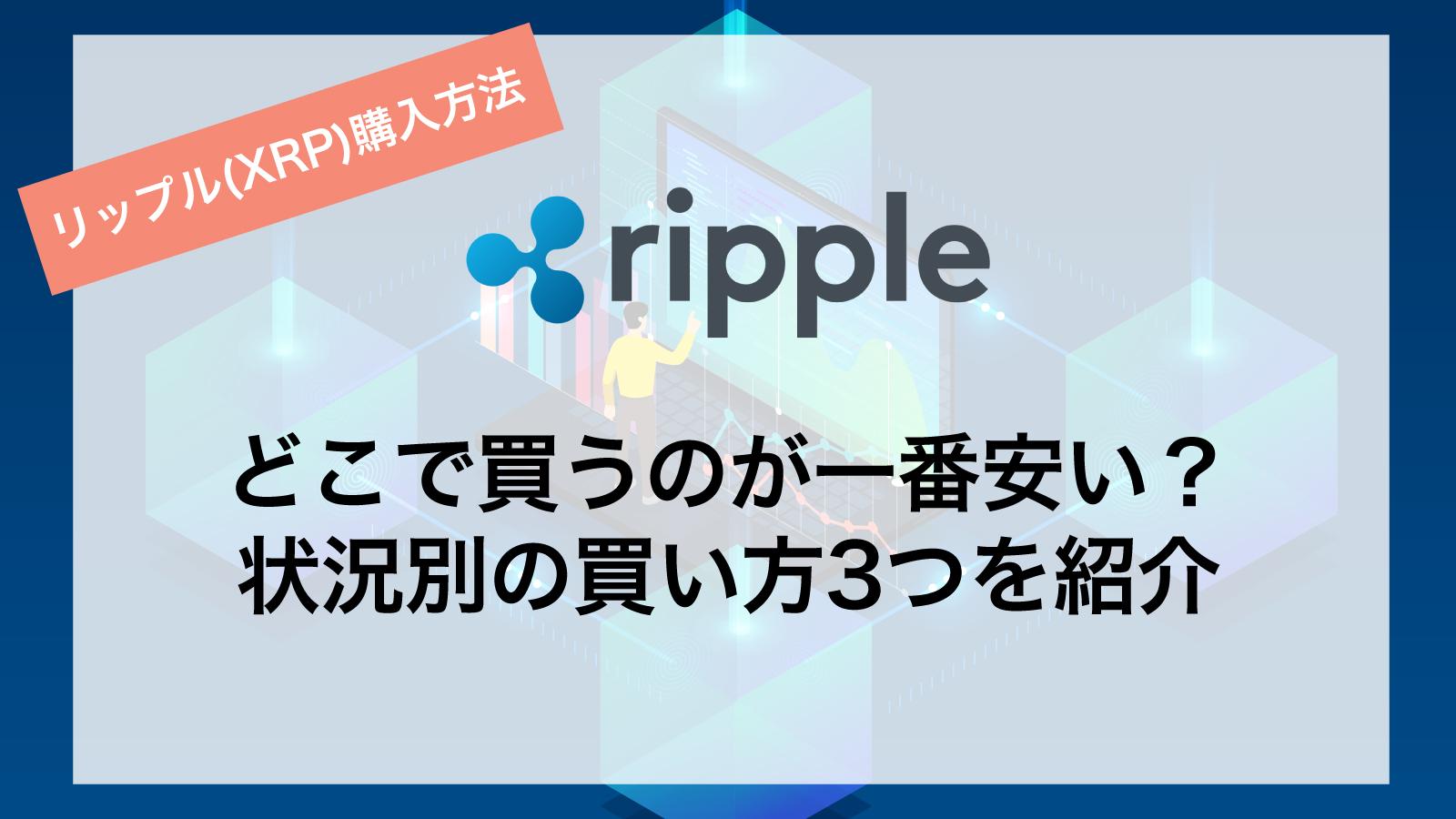 リップル(ripple)の購入方法