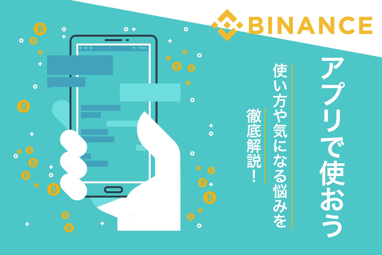 binanceアプリの使い方画像