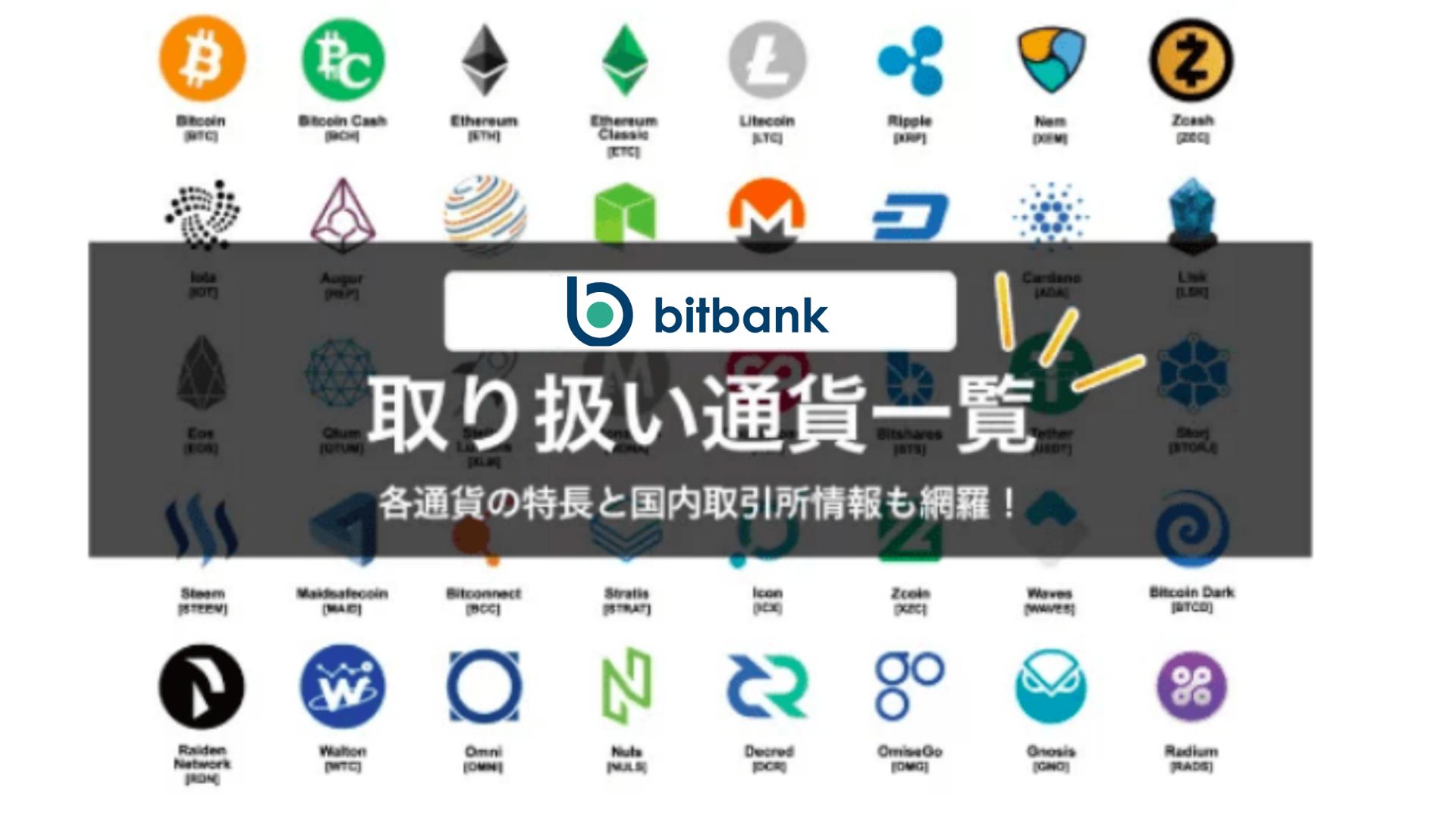 bitbank 取扱通貨