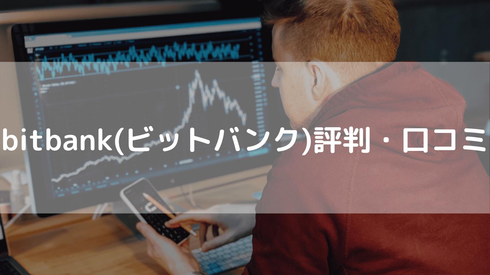 bitbank(ビットバンク)評判・口コミ