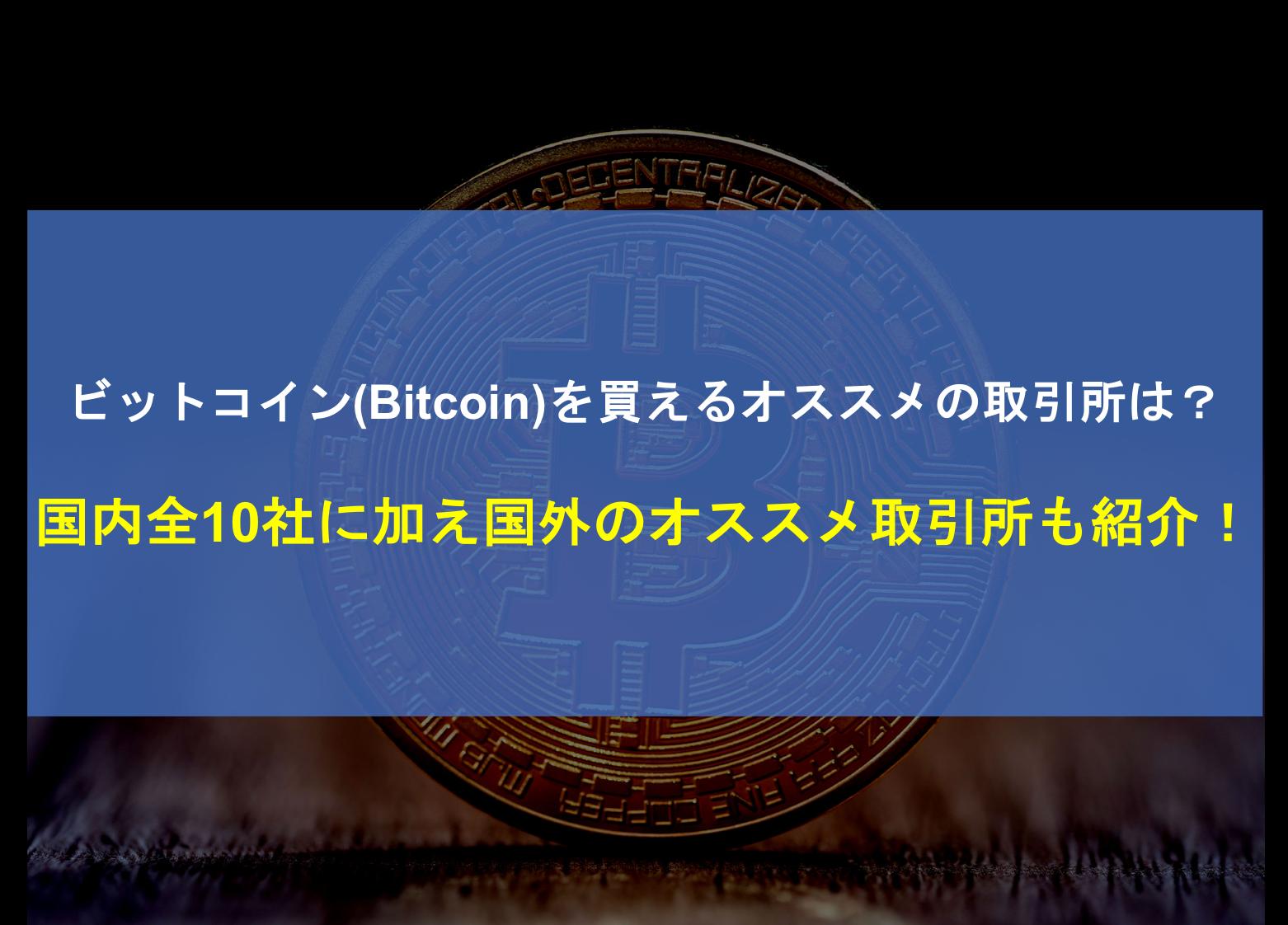 ビットコイン おすすめ