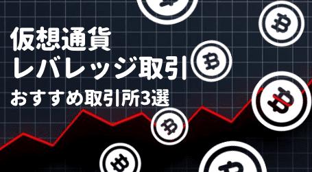 仮想通貨レバレッジ取引おすすめ取引所3選
