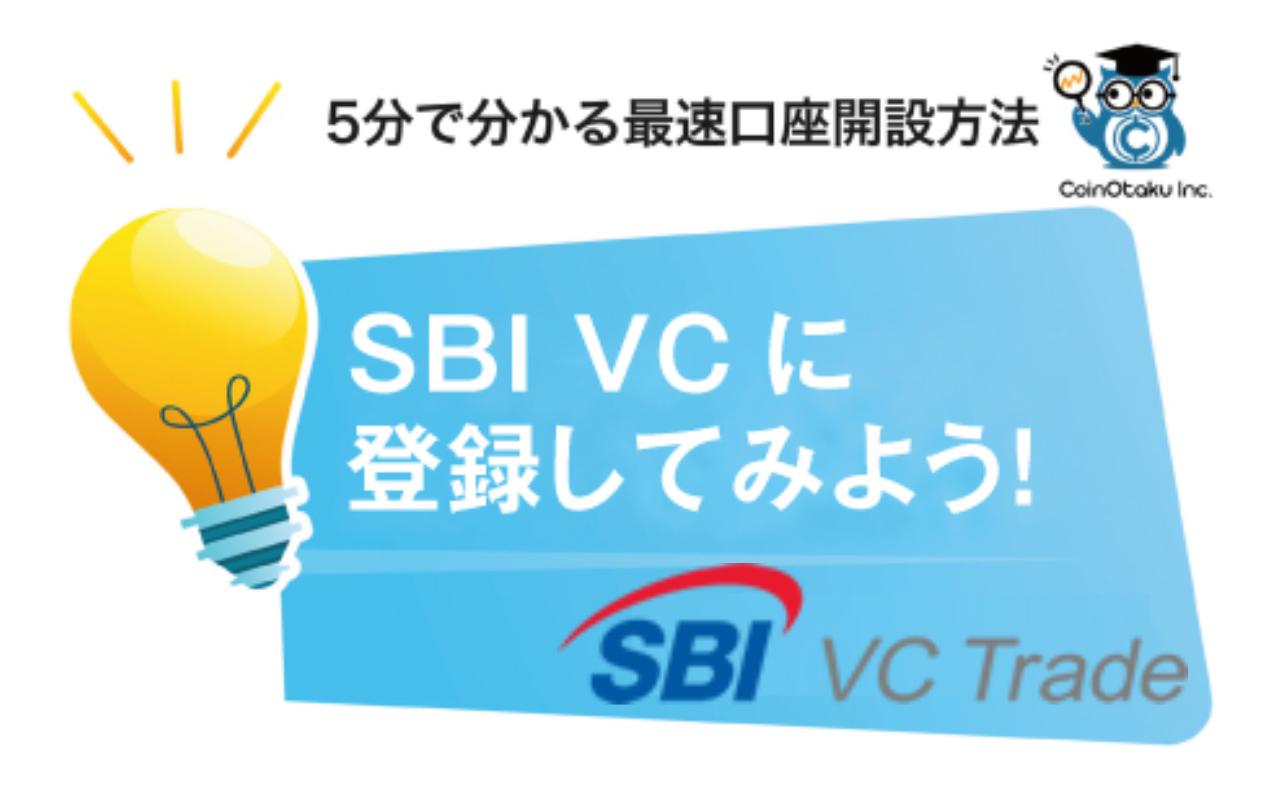 SBI VCトレードの登録方法