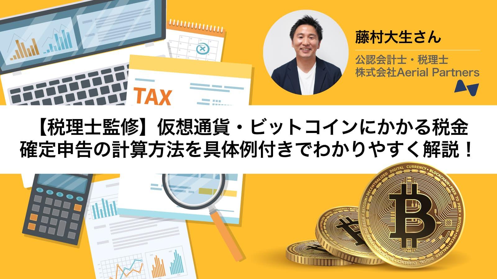【税理士監修】仮想通貨・ビットコインにかかる税金|確定申告の計算方法を具体例付きでわかりやすく解説!