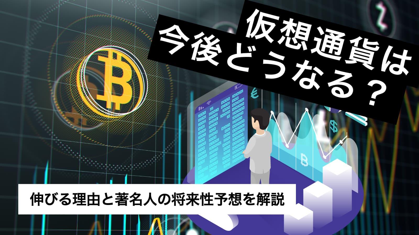 仮想通貨は今後どうなる?伸びる理由と著名人の将来性予想を解説【2020年版】