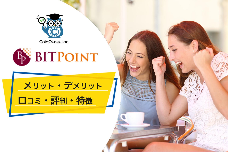 BITPointの評判