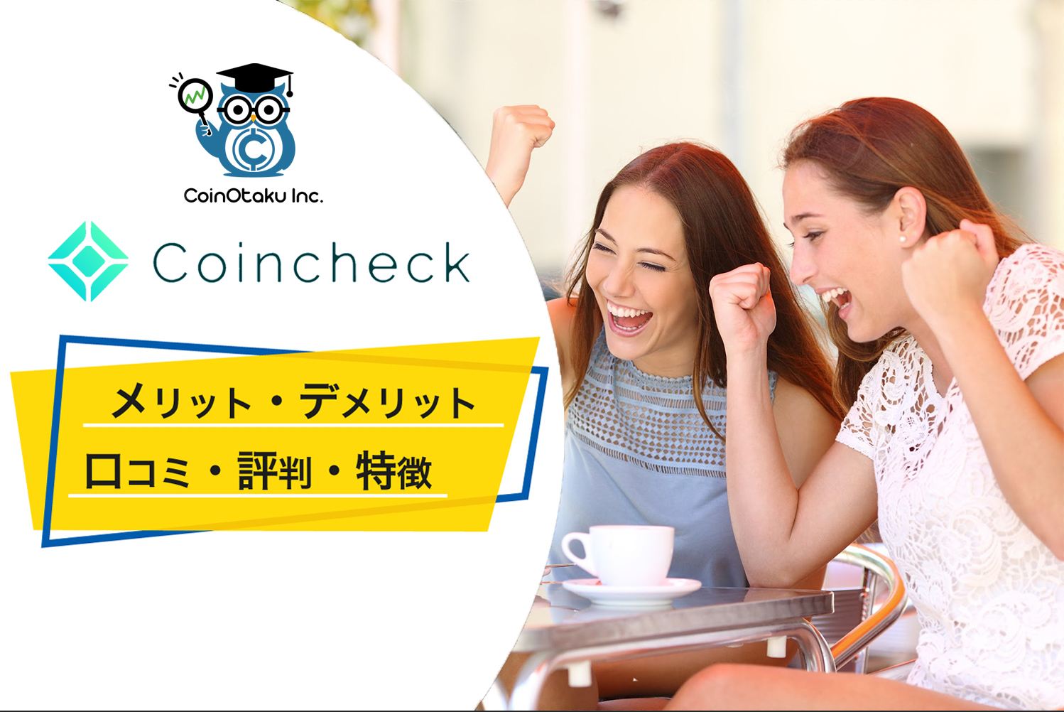 coincheckの評判