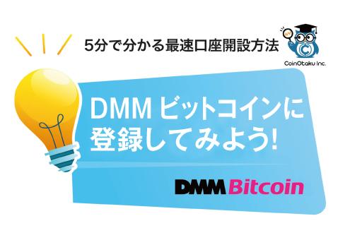 DMM Bitcoinの登録画像