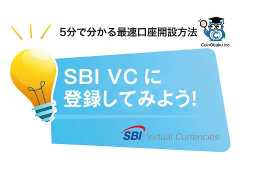 SBI VCの登録画像