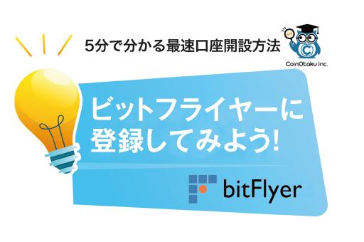 bitFlyerの登録画像