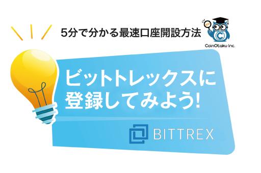 bittrexの登録画像