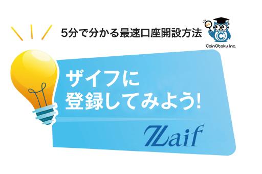 Zaifの登録画像