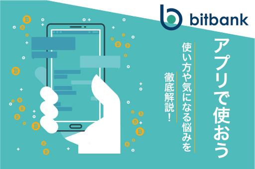 bitbankアプリの使い方画像