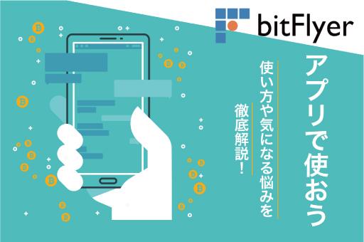 bitflyerアプリの使い方画像