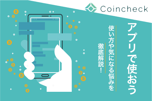 coincheckアプリの使い方画像