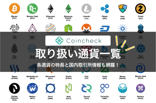 coincheckの取り扱い通貨画像