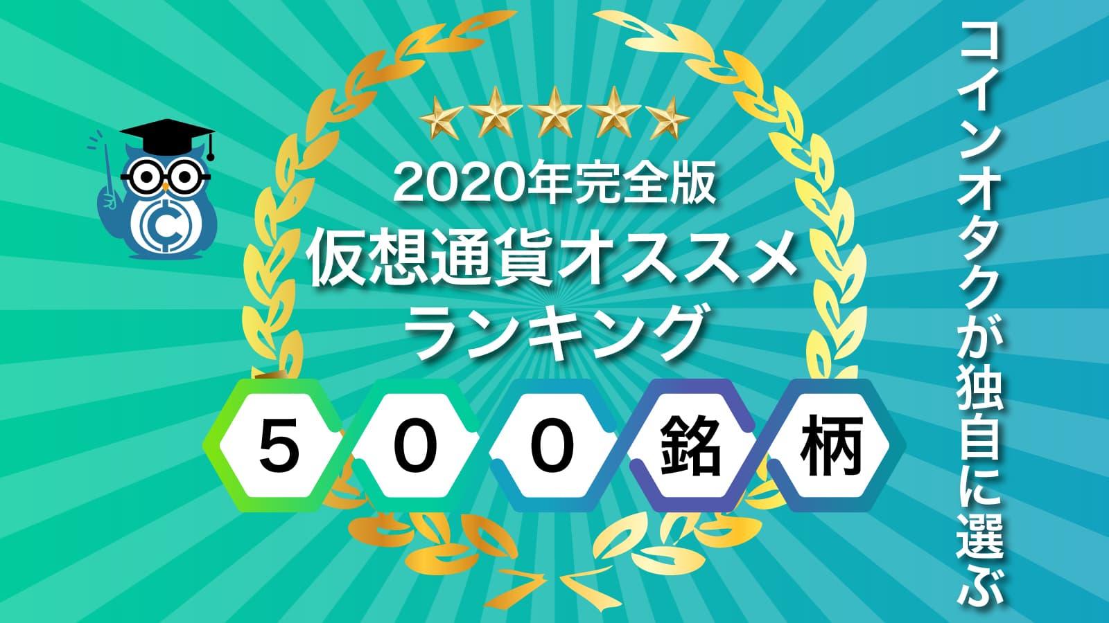 仮想通貨おすすめランキング2020年完全版