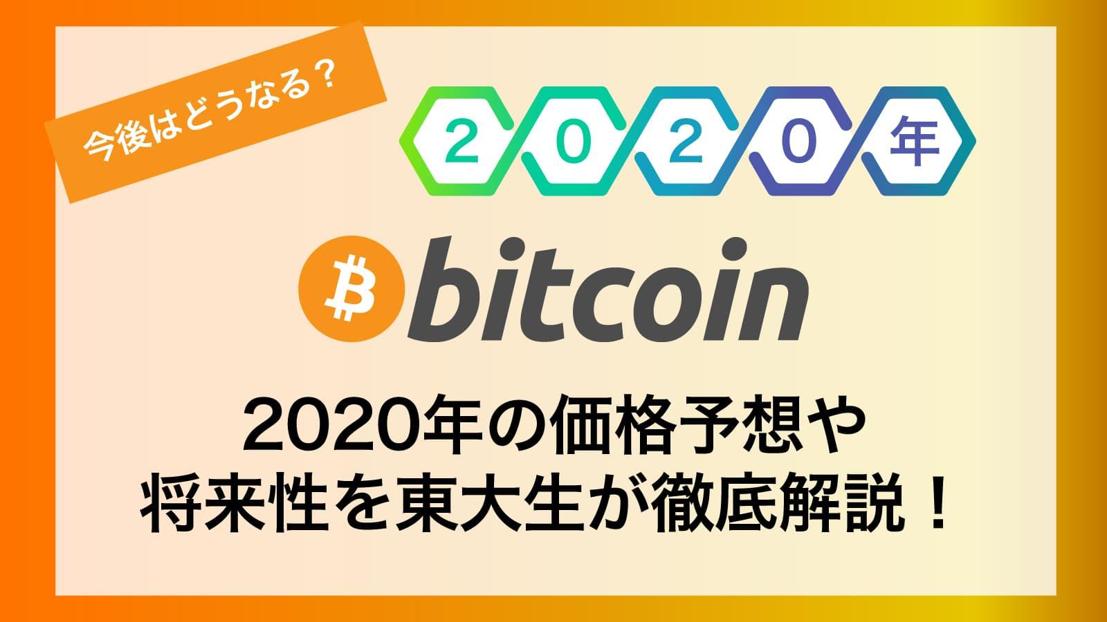 ビットコインは今後どうなる?2020年の価格予想や将来性を徹底解説のアイキャッチ画像