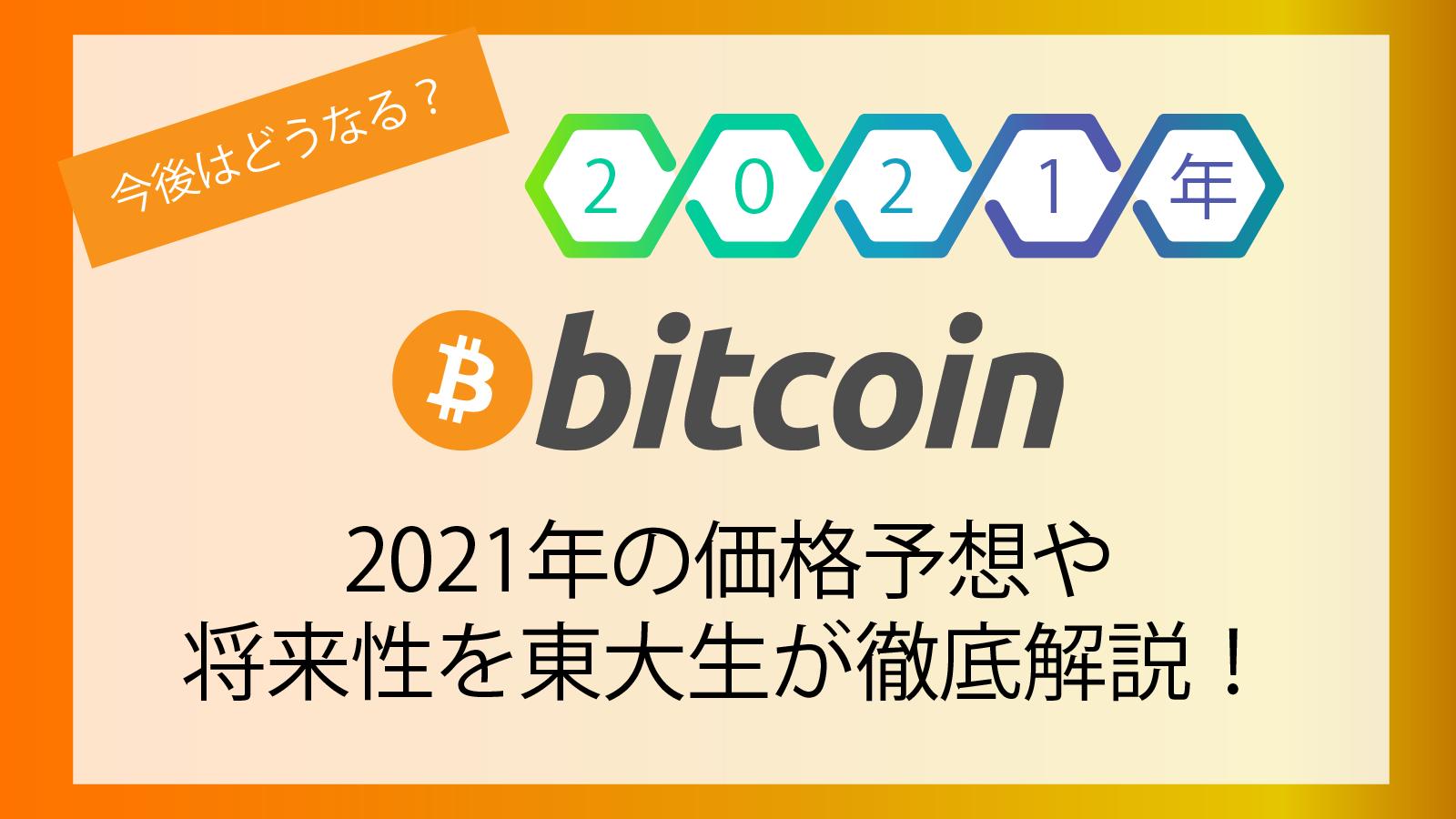 ビットコインは今後どうなる?2021年の価格予想や将来性を徹底解説