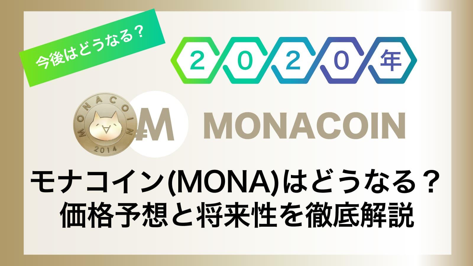 モナコイン(MONA)は今後どうなる?2020年の価格予想と将来性を解説します!のアイキャッチ画像