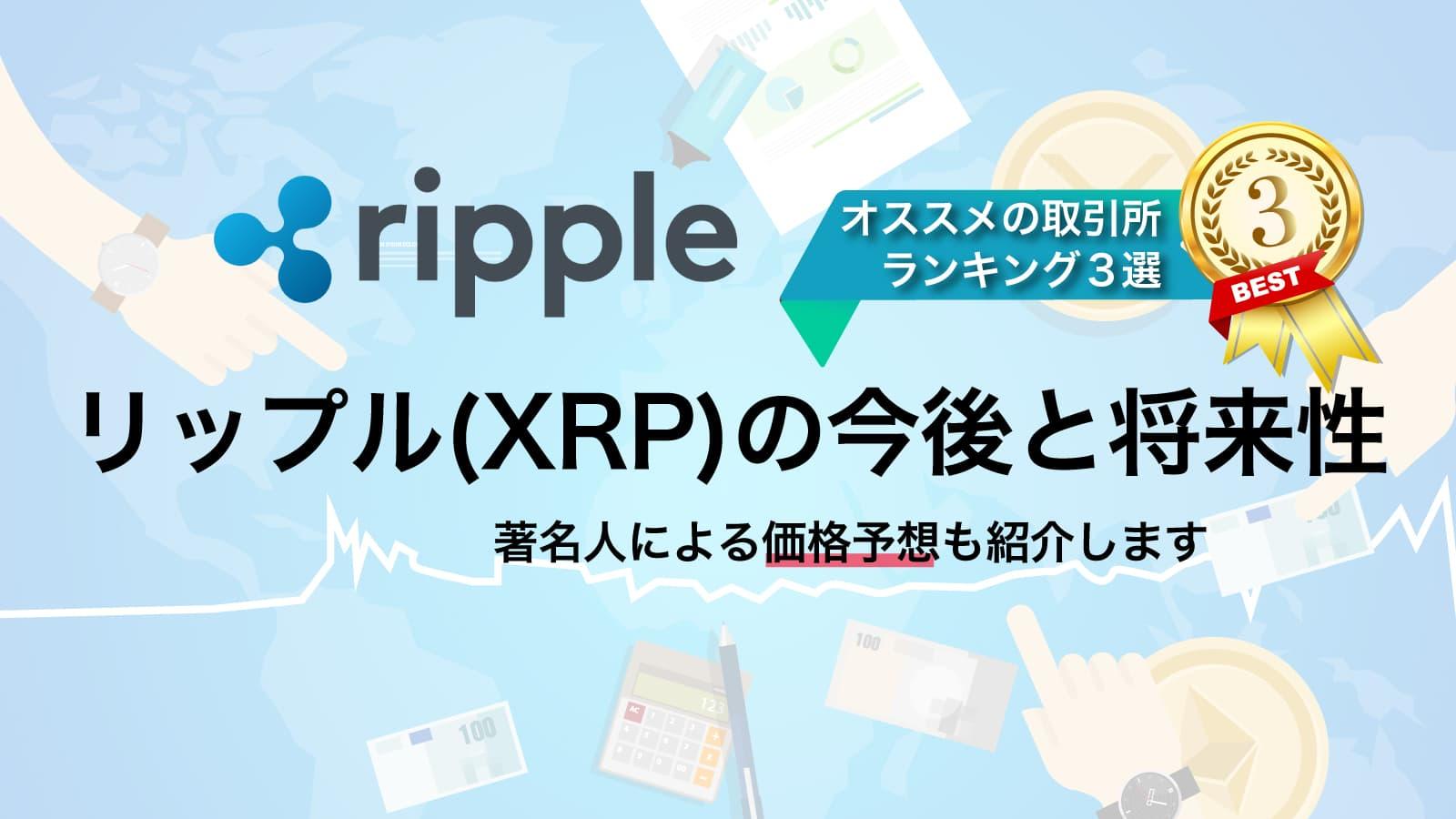 リップル(XRP)の今後と将来性を予想