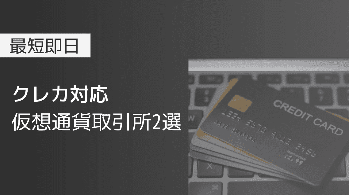 仮想通貨ビットコインのクレジットカード決済に対応する取引所