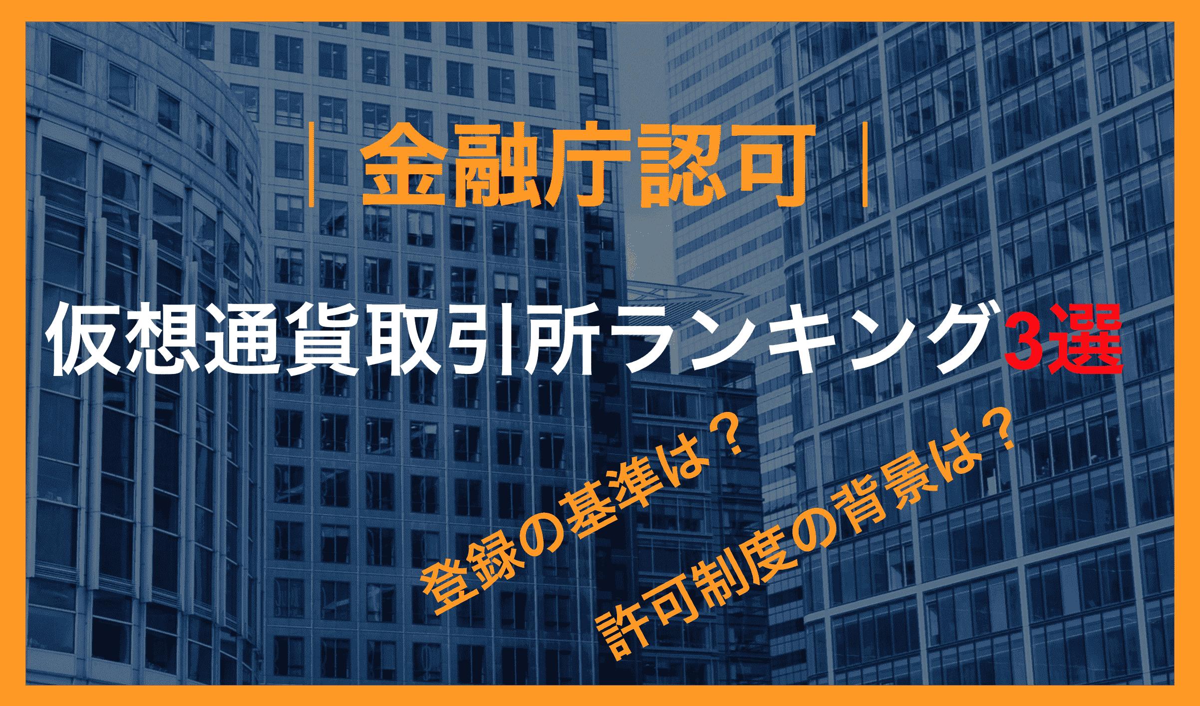 仮想通貨取引所 金融庁