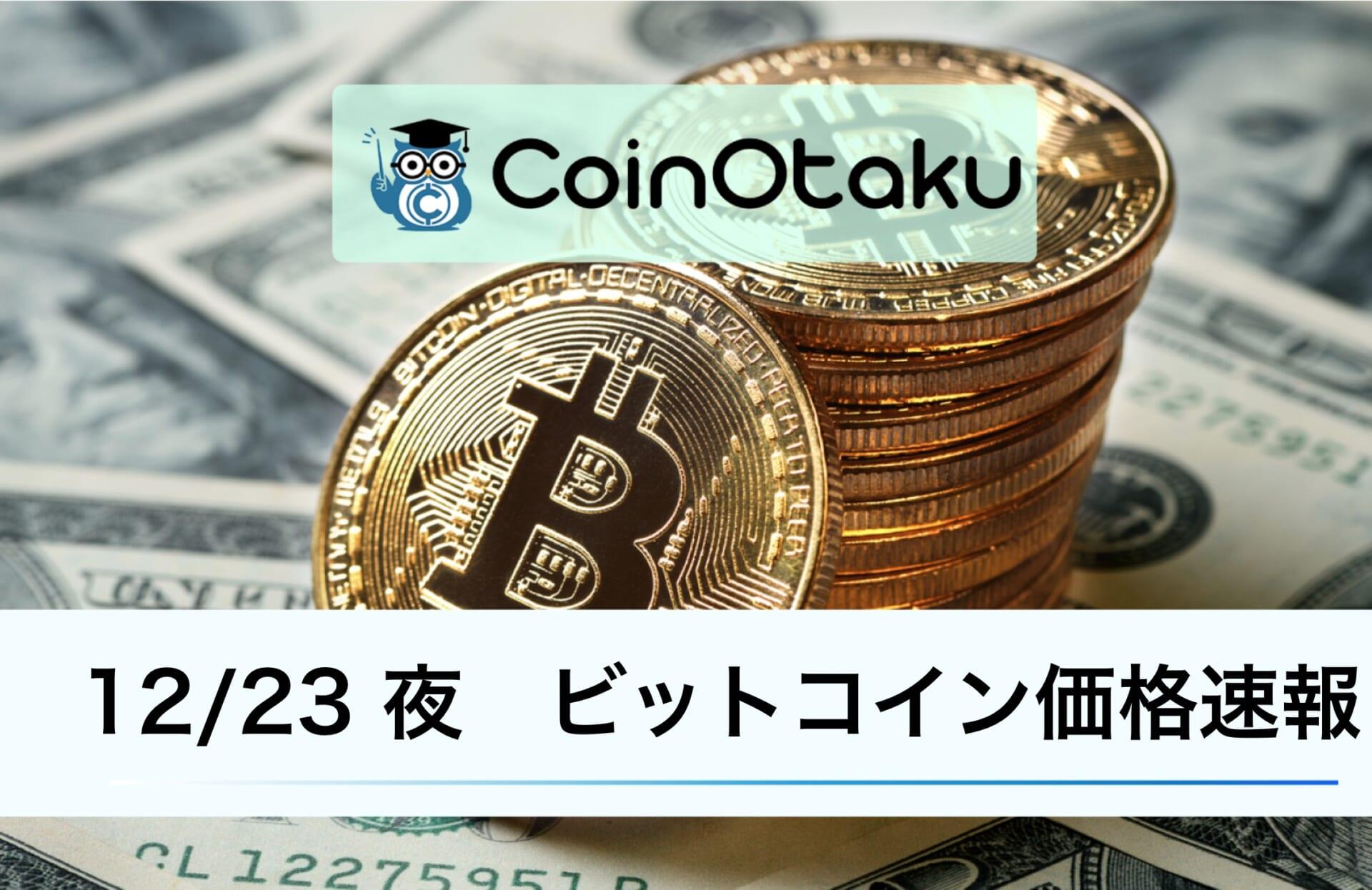 仮想通貨ビットコイン万円到達は年と予想=ブルームバーグ