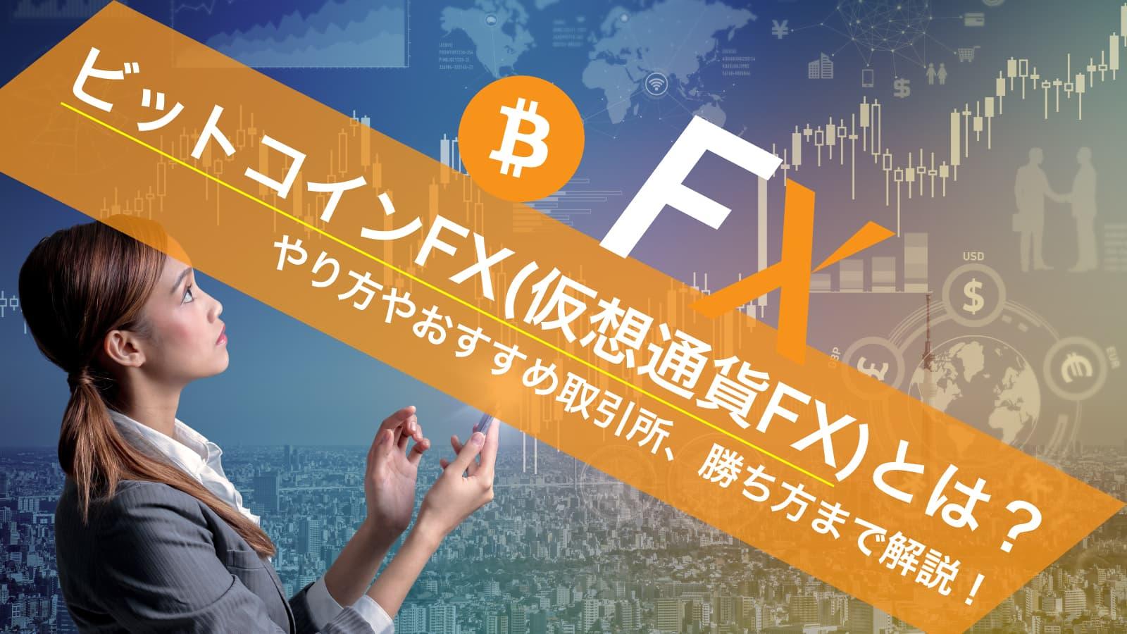ビットコインFXとは?やり方やおすすめ取引所、勝ち方まで解説!