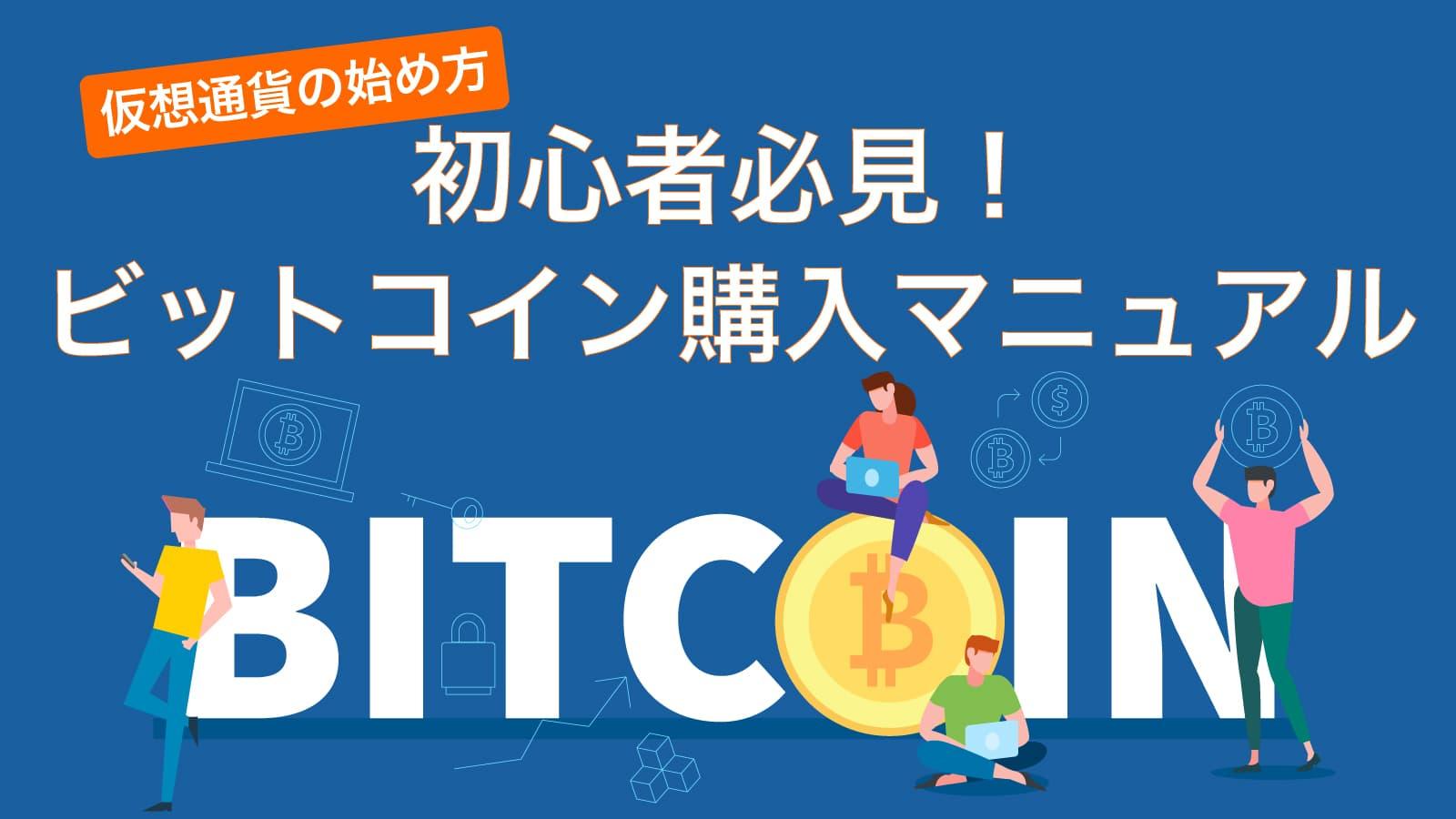 ビットコインの購入方法・買い方