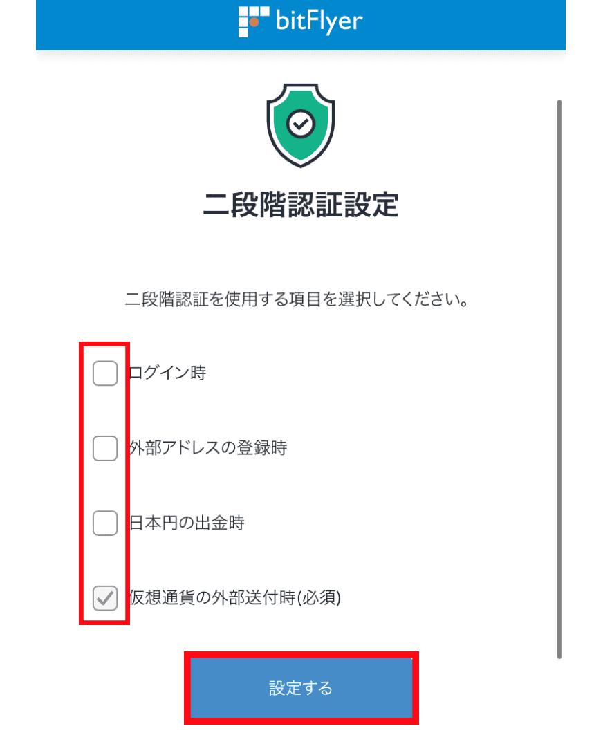 bitFlyer(ビットフライヤー) 2段階認証設定画面