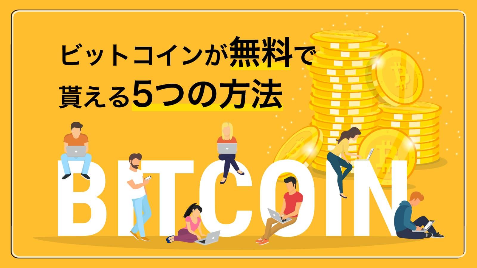 ビットコインが無料(タダ)で貰える!