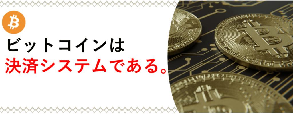 ビットコイン(Bitcoin)の仕組み   仮想通貨ビットコイン(Bitcoin)の購入/販売所/取引所【bitFlyer(ビットフライヤー)】
