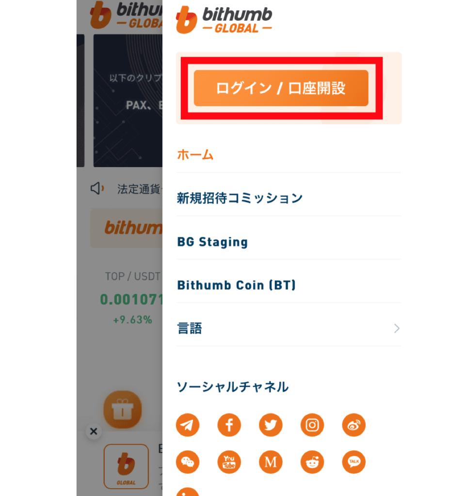Bithumb Global(ビッサムグローバル) 口座開設