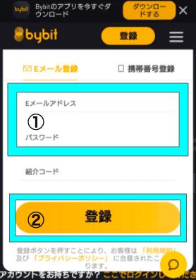 bybit 登録方法
