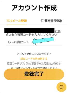 bybit Eメール認証