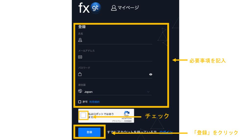 fxgtメールアドレス入力画面