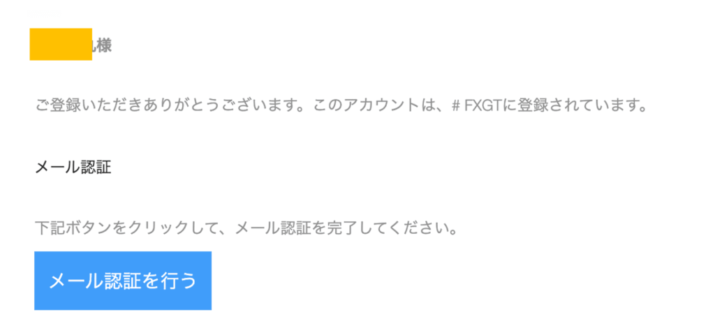 FXGT確認メール