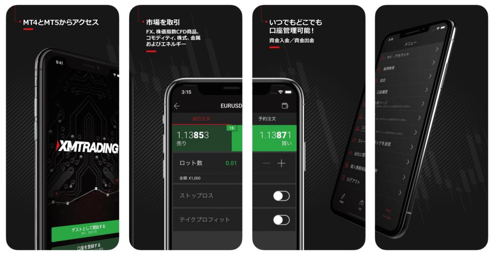 xmスマホアプリ