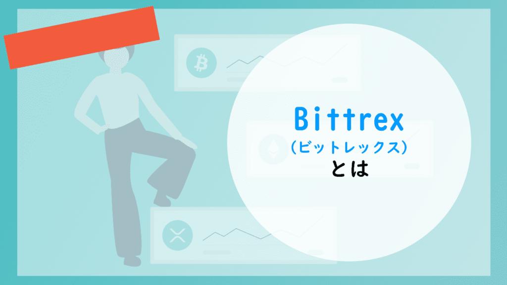 Bittrex(ビットレックス)とは