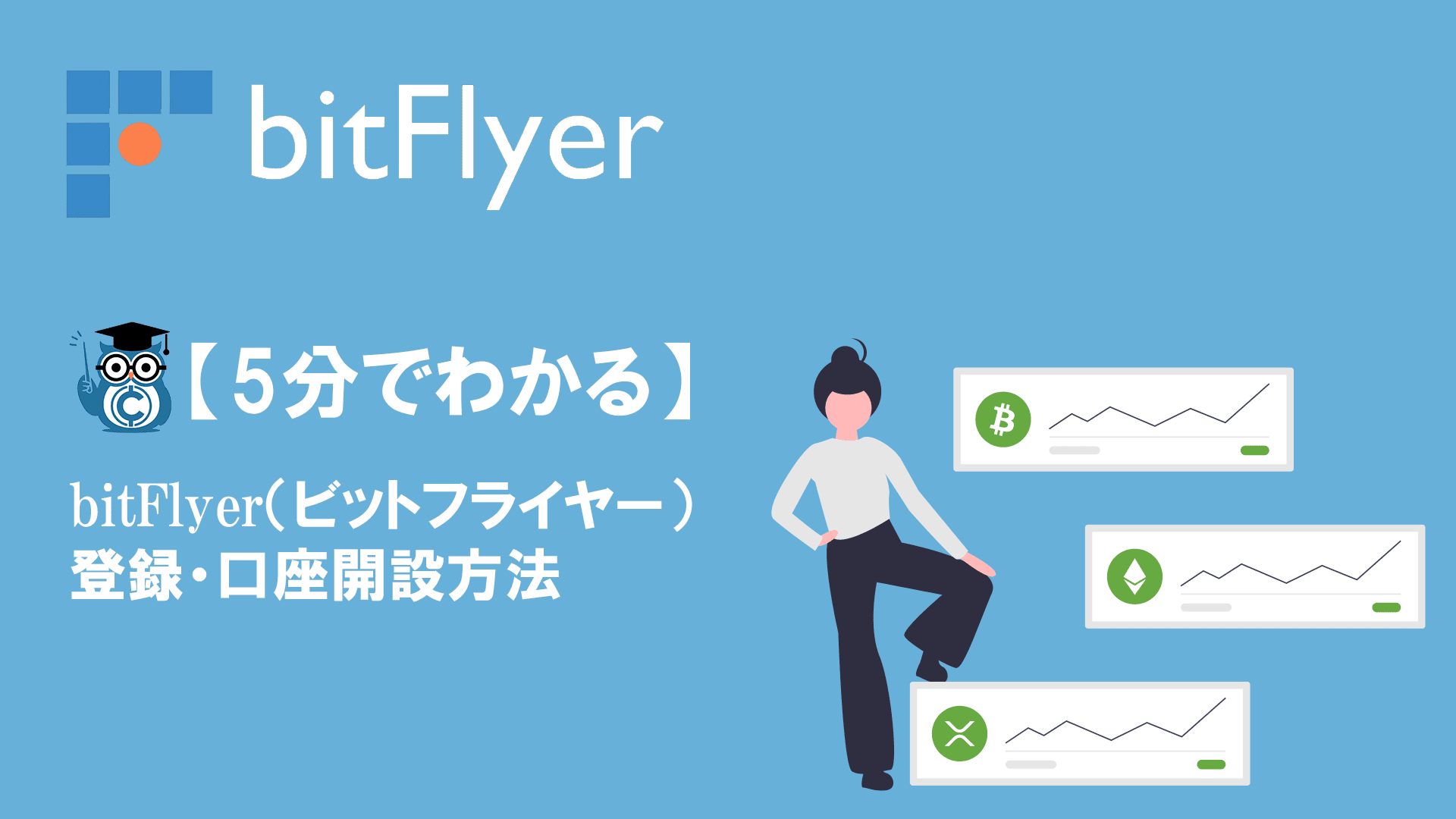 ビットフライヤー(bitFlyer)の登録・口座開設の手順を画像付きで解説!