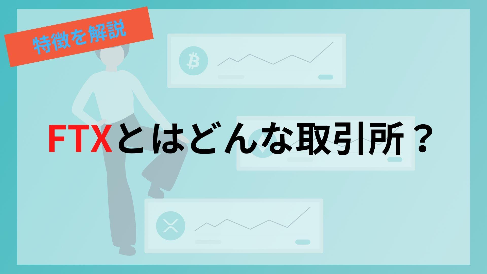 FTX特徴解説