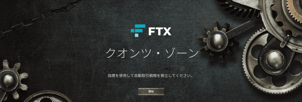 ftx自動売買ツール
